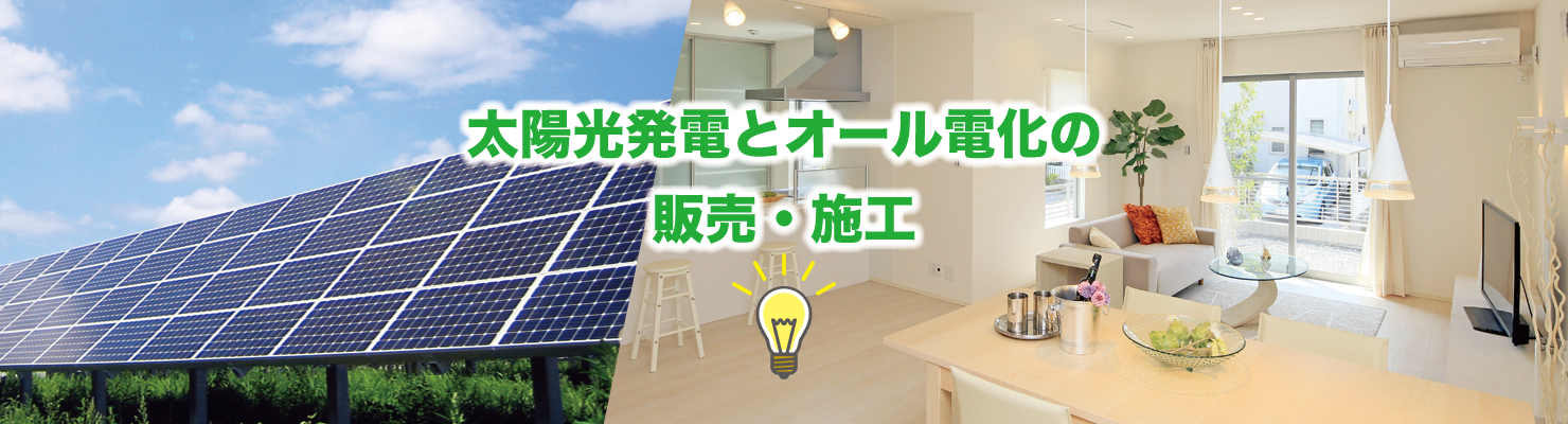 太陽光発電とオール電化の 販売・施工